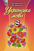 Українська мова, 8 кл., Підручник Автори: Заболотний О.В.