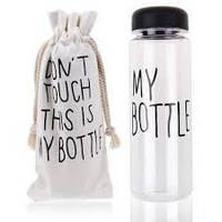 Бутылка для напитков My Bottle (чехол в комплекте)