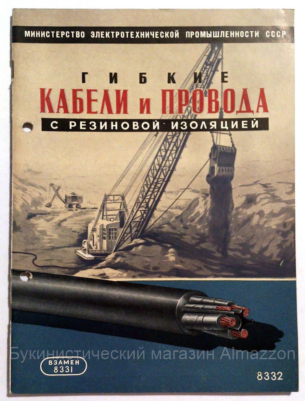 """Журнал (Бюллетень) """"Гибкие кабели и провода с резиновой изоляцией"""" 1955 год, фото 1"""