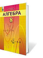 Алгебра, 8 кл. Підручник Автори: Істер О. С.