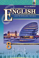 Англійська мова, 8 кл., Підручник Автори: Несвіт А.