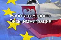 Работа в Европе,Визы,иммиграция