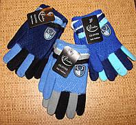 Перчатки варежки рукавички. Для мальчика. 3-8 лет.