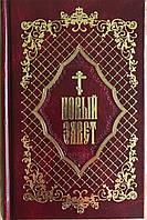 Новый Завет (русский язык)