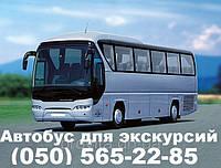 Автобус для экскурсий, фото 1