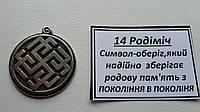 Родимич