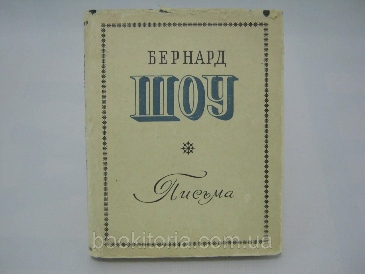 Бернард Шоу. Письма (б/у).