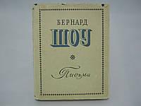 Бернард Шоу. Письма (б/у)., фото 1