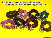 Резинка  кольорова бархатна велюр з чотирьома бусінками