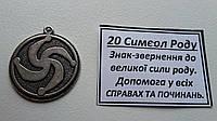 Символ Роду