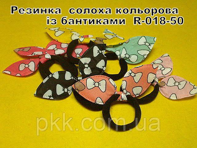 Резинка  солоха кольорова із бантиками  R-018-50