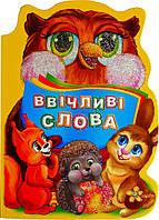 """Добрая книга """"Вежливые слова"""" серии """"Книжка-игрушка"""" укр.яз."""