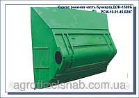 Каркас (нижняя часть бункера) Дон-1500А/Б