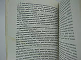 Поулсен Ч. Английские бунтари (б/у)., фото 6