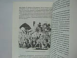 Поулсен Ч. Английские бунтари (б/у)., фото 7