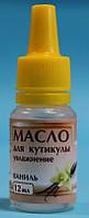 Масло для кутикулы увлажнение ВАНИЛЬ 12 мл  Белое масло.