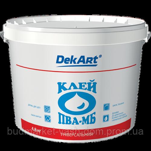 """Клей ПВА-МБ универсальный TM """"DekART"""" - 4,8 кг."""