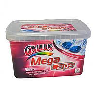 Капсулы для стирки Gallus Mega Caps Color 32 шт.