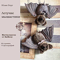 """Электронная книга """"Летучие мышастики"""" вместе с Юлией Берг!"""