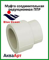 Муфта редукционная 63*50 ппр Blue Ocean