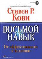 Стивен Кови. Восьмой навык. От эффективности к величию