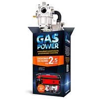 Газовый модуль GASPOWER KMS-3 для генератора мощностью 2,0-2,5 кВА (Рычажный механизм)