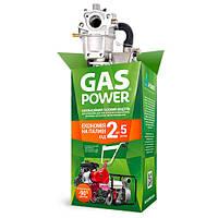 Газовый модуль GASPOWER КMS-3/PM для культиватора и мотопомпы мощностью 4,0-7,0 кВА