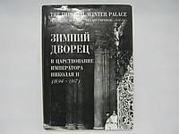 Несин В.Н. Зимний дворец в царствование последнего императора Николая II (1894 - 1917).