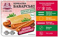 """Колбаски """"Баварские"""" для хот-дога (заморозка). Цена от производителя."""