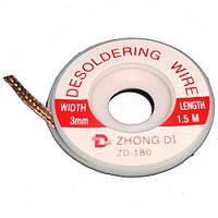 Лента ZD-180 3,0мм для демонтажа длина 1,5м