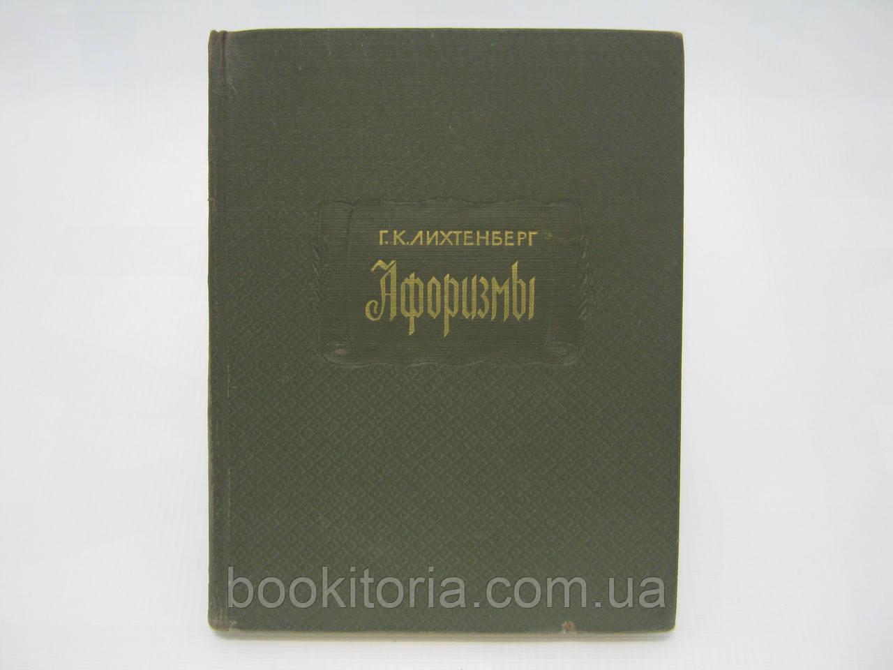 Лихтенберг Г.К. Афоризмы (б/у).