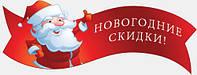 Спешите !!! НОВОГОДНИЕ СКИДКИ с 23 декабря по 31 декабря!!!