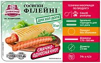 Сосиски «Филейные»  для хот-дога (заморозка). Цена от производителя.