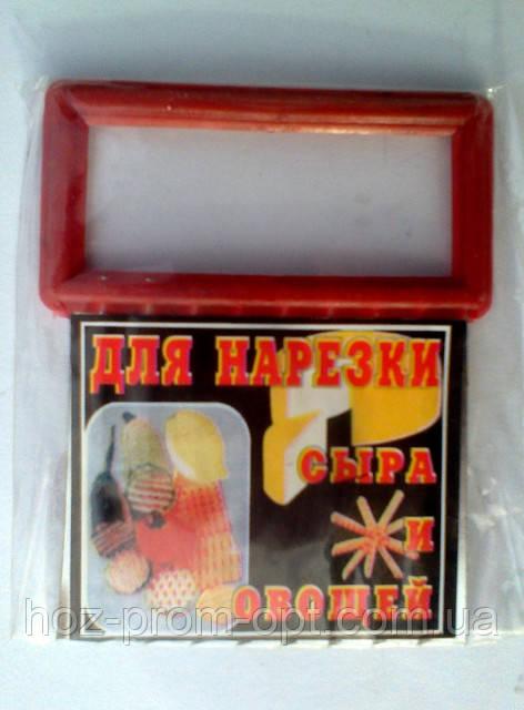 Нож для нарезки сыра и овощей.(Большой)