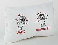 Подушка для влюбленных Мы вместе 50х30 см