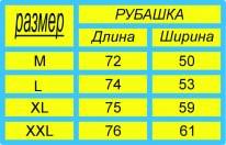 Таблица размеров рубашки