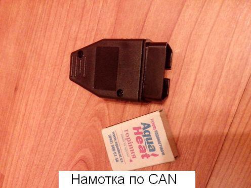 CAN намотка, подмотка спидометра Fiat, Peugeot, Citroen, Opel, Renault. - Намотка спидометра в Киеве