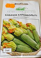 Семена кабачка сорт Карамболь  F1 5шт