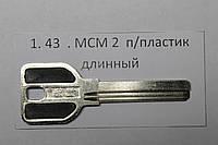 Заготовка ключа MCM 2  п/пластик длинный