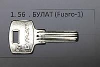 Заготовка ключа БУЛАТ (Fuaro-1)