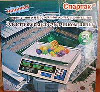 Весы торговые Спартак 50 кг, со счетчиком цены , торговое оборудование, весы, электронные