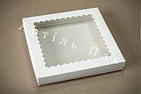 Коробка для пряника 210*210*30 БІЛИЙ мелований картон + вікно з прозорої ПВХ плівки (пластик)