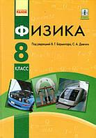 Физика, 8 класс. Баряхтар В.Г., Довгий С.О.