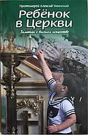 Купить Ребёнок в церкви. Заметки о высшем искусстве. Протоиерей Уминский Алексий.