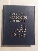 Русско-арабский словарь 1-й том