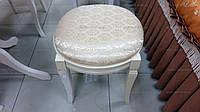 Банкетка круглая деревянная для спальни и прихожей Микс мебель, цвет слоновая кость
