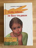 Чтобы ребенок не был трудным. Татьяна Шишова.