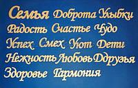 Слова для коллажа Семья заготовки для декора материал МДФ