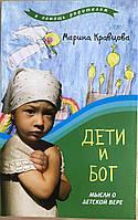 Дети и Бог. Мысли о детской вере. Марина Кравцова