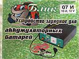 """Устройство зарядное с индикатором """"Блик-07"""" 10 Ампер Винница, фото 8"""